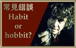Common mistake - habit vs hobbit